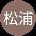 松浦由紀子