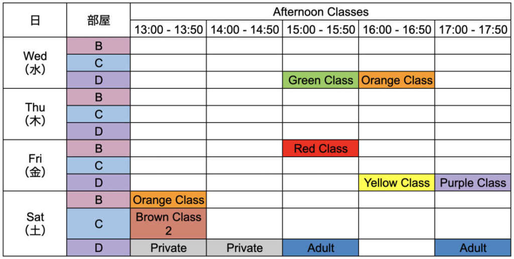 Tsunashima afternoon classes schedule